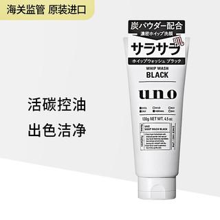 SHISEIDO 资生堂 Shiseido)UNO男士控油保湿补水乳液滋润收缩毛孔洗面奶