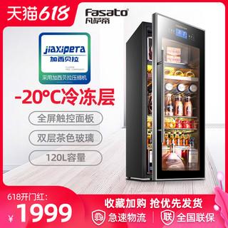 Fasato 凡萨帝 USZ-120L 冰吧家用小型客厅单门冷藏恒温酒柜冰箱