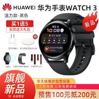 HUAWEI 华为 手表watch3Pro运动智能无线充电NFC支付eSIM独立通话男女电话手环 WATCH3活力款-黑色丨大牌系列大礼包