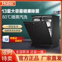 海尔EW13918BK全自动13套微蒸汽洗独立式嵌入式旗舰洗碗机智能刷