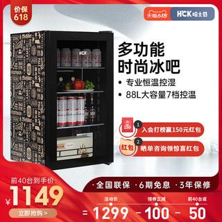 HCK哈士奇 SC-98B 冰吧酒柜家用客厅办公室小型茶叶冷藏柜冰箱