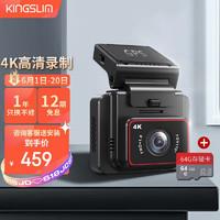 KingSlim高清行车记录仪 4K超清画质 星光夜视 影像级传感器 停车监控 HDR高动态 D5+64G卡(车型通用)
