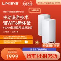 领势LINKSYS VELOP路由器MX8400分布式路由三频MESH分布式AX8400M别墅大户型路由器家用MX4200两只装