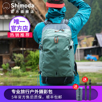 Shimoda摄影包双肩相机包户外单反包微单包下田action翼动x305070 40L 浅蓝