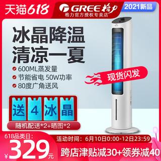 GREE 格力 空调扇制冷风扇家用水冷单冷型水空调净化电风扇可移动冷风机