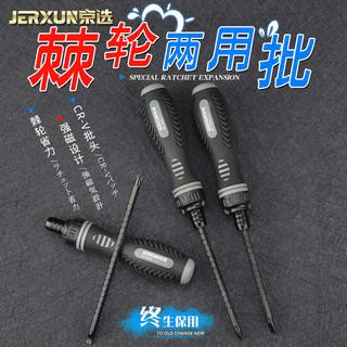京选棘轮伸缩两用螺丝刀十字批头多功能家用一字平头起子梅花改锥