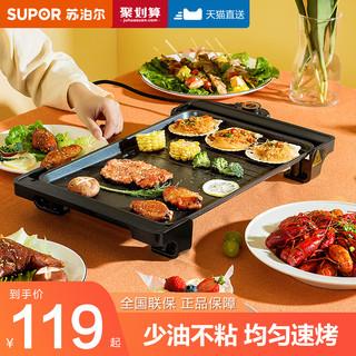 SUPOR 苏泊尔 电烤炉电烤盘家用无烟煎烧烤鱼肉串机韩式多功能室内一体锅