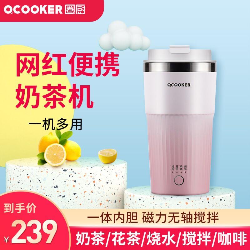圈厨 奶茶机 樱花粉 CR-MT01