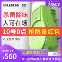 达氏dustie空气净化器家用紫外线除臭机卫生间厕所宠物除味神器