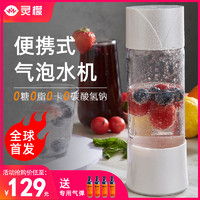 灵檬 气泡水机便携家用苏打水机制作机小米自制迷冷碳酸饮料机气水