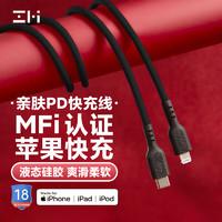 ZMI紫米 苹果C转Lightning液态硅胶数据线PD20W快充适用于iPhone12/11Pro/Xs/XR手机充电器闪充线GL870黑