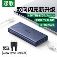 绿联充电宝PD45W双向快充移动电源20000毫安时大容量适用MacBook/iPhone12手机 PD45W充电宝-2万毫安时