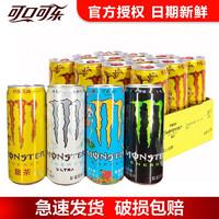 可口可乐Monster魔爪饮料碳酸运动能量功能饮料维生素功能饮料330ml罐装 白色无糖12罐