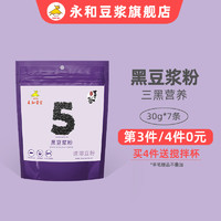 YON HO 永和豆浆 黑豆浆粉早餐黑豆粉即食营养豆浆植物蛋白210g