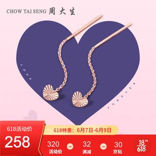 CHOW TAI SENG 周大生 18k金心形耳线女彩金耳钉耳链玫瑰金爱心耳饰生日礼物 18K金迷你心形耳线