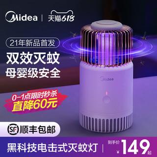 Midea 美的 电子灭蚊器灭蚊灯家用充电