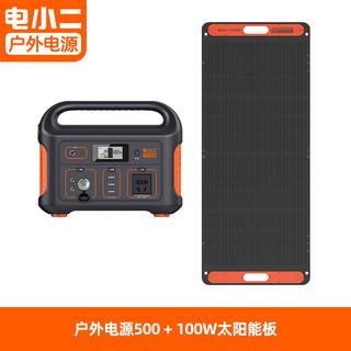 DXPOWER 电小二 户外电源500W大功率+100W太阳能板