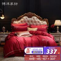 BEYOND 博洋 家纺红色冰丝四件套夏天大红婚庆床上用品婚庆四件套-艾米莉尔(冰丝) 1.8米床(被套220x240cm)