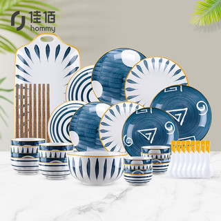 佳佰 42头(8人份)釉下彩碗碟套装餐具套装 陶瓷饭碗汤碗家用厚实碗筷配勺 青瑶