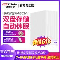 HIKVISION 海康威视 MAGE20个人私有网盘视屏监控网络存储家庭共享硬盘小远程办公数据共享资料备份服务器
