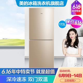 Midea 美的 172升两门深冷速冻小型电冰箱家用节能静音BCD-172CM(E)