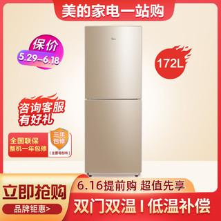 Midea 美的 172升两门深冷速冻小型冰箱家用节能静音