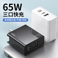 REMAX氮化镓65W充电器充电头iPhone12快充适用华为小米11笔记本