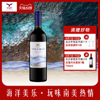 VSPT智利原瓶进口海洋酒庄干/半干红葡萄酒美乐梅洛红酒单支750ml