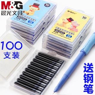 晨光墨囊小学生可擦钢笔替换墨囊纯蓝 晶蓝 墨蓝黑色通用墨囊批发