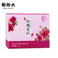 谢裕大玫瑰花茶玫瑰花后20g盒装花茶玫瑰花特级茶叶女性泡茶