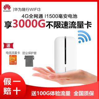 华为移动随身wifi无限流量便携 4G无线路由器全网通5g 随行WIFI3