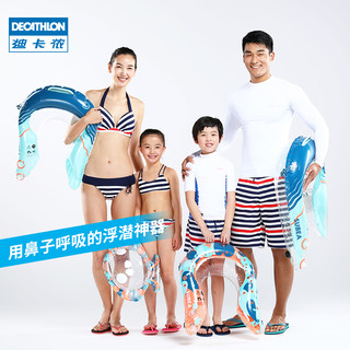 DECATHLON 迪卡侬 宝宝游泳圈儿童成人浮潜游泳观察圈充气沙滩游泳玩具OVS