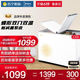 Midea 美的 220升双温冰柜家用冷藏保鲜冷冻商用大容量小型冰箱