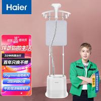 Haier 海尔 挂烫机家用 熨斗 蒸汽挂烫机 双杆手持熨烫机电熨斗HY-GS2002
