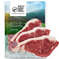 银蕨农场原切PS级西冷牛排500g(3片装)新西兰天然草饲牛肉 国内加工 自然精瘦 不添加激素
