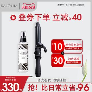 SALONIA大卷陶瓷卷发棒+定型护发喷雾套装 蛋卷不伤发