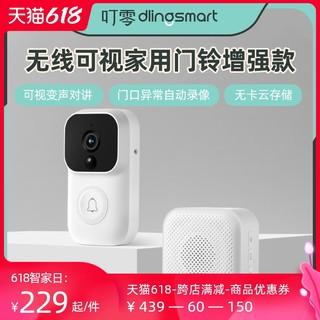 叮零 小米叮零电子可视门铃无线家用超远距离智能带监控免插电无线wifi