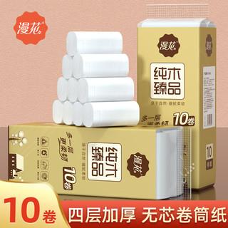 漫花 10卷370g 家用小卷卫生纸 原木无芯卷筒纸 四层加厚 母婴适用