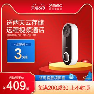 360 可视门铃电子猫眼监控摄像头家用无线wifi呼叫感应器远程门镜
