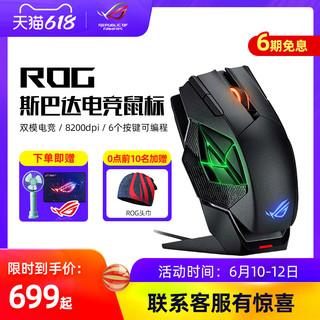 ROG 玩家国度 斯巴达有线无线双模电竞吃鸡游戏可充电机械鼠标华硕