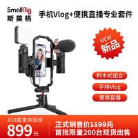 SmallRig斯莫格手机vlog便携直播套件通用手机拓展框视频套装 vlog套件
