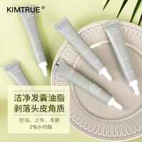 KIMTRUE且初头皮清洁凝露止痒去屑控油毛囊深层清洁凝胶10ml/支 5支装