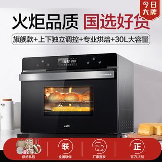 VATTI 华帝 蒸烤箱一体机家用电蒸箱台式30L大容量多功能蒸汽烤箱ZK-30i6