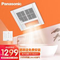 Panasonic 松下 FV-RB20Y1 浴霸 风暖 通用吊顶式 多功能暖浴快 珍珠白