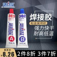 哥俩好 AB胶水80g  强力快干 粘合剂粘金属铁铝不锈钢粘塑料  代替焊接302 耐高温快干强力胶