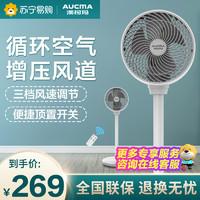 AUCMA 澳柯玛 空气循环扇KYT-18X106(Y)循环空气 增压风道 家用办公学习夏季清凉必备风扇