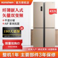 Ronshen 容声 冰箱432升十字对开门多门风冷无霜智能大家电超薄嵌入式变频大容量保鲜速冻冷藏节能电冰箱
