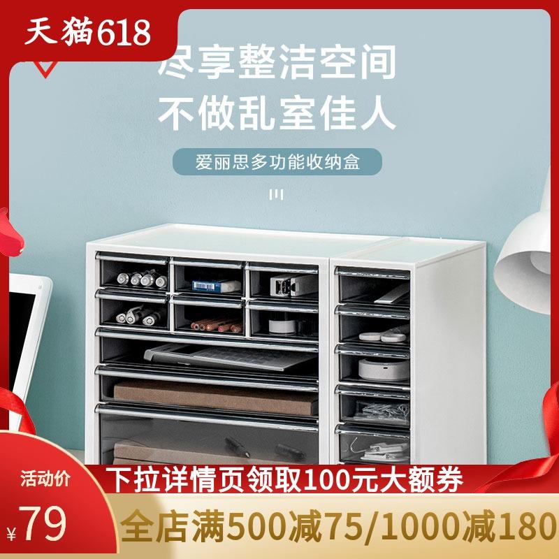 日本爱丽思桌面收纳盒置物架办公文具化妆品抽屉式整理储物箱塑料