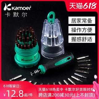 kamoer 30合1标配 十字螺丝刀套装