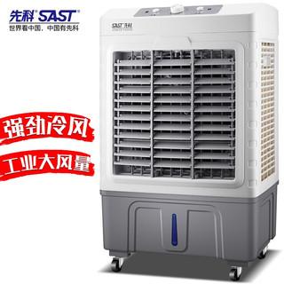 SAST 先科 冷风机/空调扇/冷风扇工业/水冷空调扇